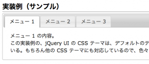 jquery タブ
