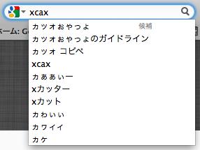 xcaxの予測変換