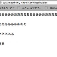 たった1行でWebブラウザをメモ帳にしてしまう裏ワザ!テキスト入力も楽々です