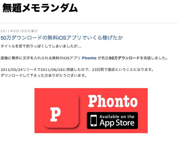50万ダウンロードの無料iOSアプリでいくら稼げたか