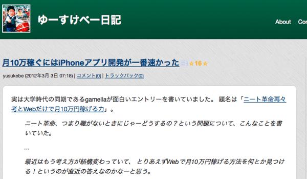 月10万稼ぐにはiPhoneアプリ開発が一番速かったAdd Star