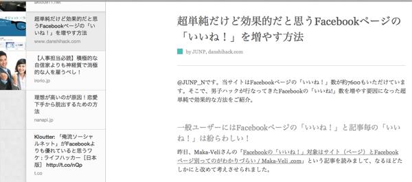 スクリーンショット 2013 04 13 11 16 26