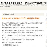 iPhoneアプリでどれぐらい稼げるのかがわかるブログ6選