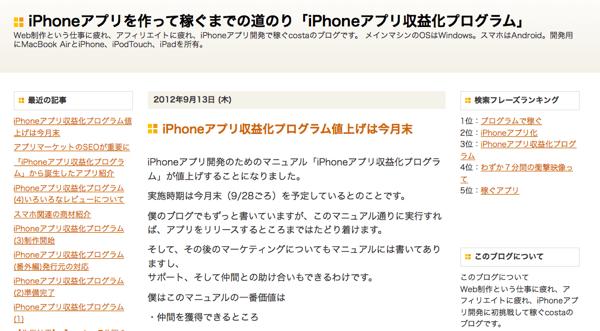 iPhoneアプリを作って稼ぐまでの道のり「iPhoneアプリ収益化プログラム」