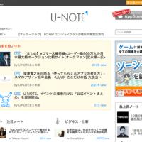 イベントまとめ共有サービス「U-NOTE」のすごさに今さら気づいてすいません