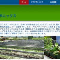 君は、日本の農業を変えるかもしれない「アクアポニックス」を知ってるか?