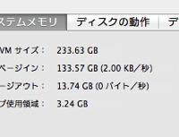 Macのメモリ不足を解消し、高速化するには増設、解放コマンド、アプリがおすすめ