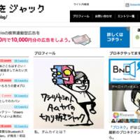 【CSS】デザインが参考になるオシャレな人気ブログ6選