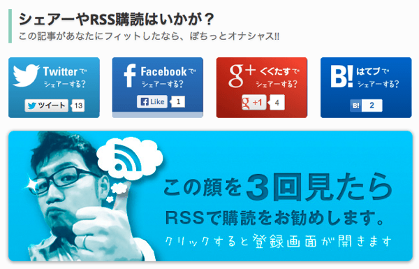 snsシェアボタンの参考サイト