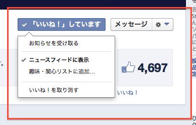 Facebookで通知