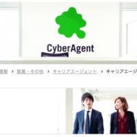 【転職】サイバーエージェントが面白い採用をやってたみたい(追記あり)