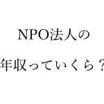 NPO法人に就職したい人向け!給料や収入源、将来性について調べてみた