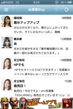 あまちゃん出演者ブログ  mini