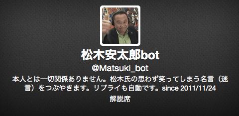 フォローしておきたいtwitterの名言bot