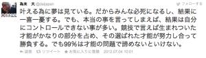 為末大( @daijapan )さんのツイッターは名言の宝庫だ