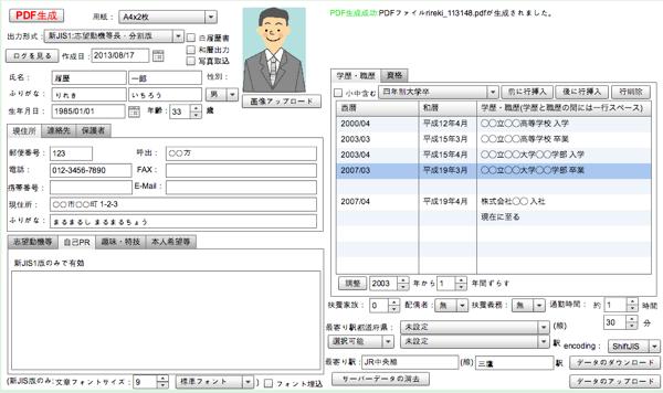 【転職】WebからPDF履歴書を!テンプレートから作成できるサービスを紹介