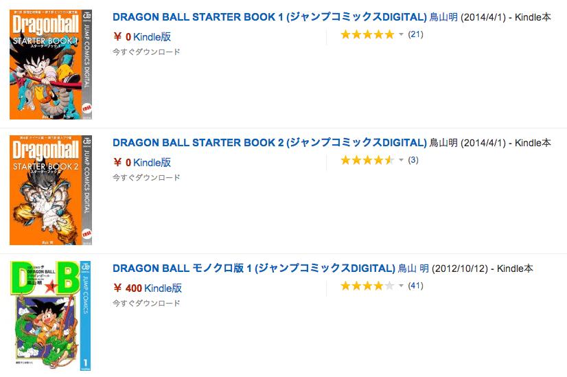 kindleのドラゴンボール