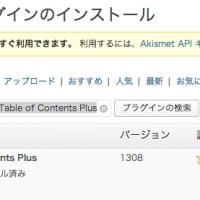 記事に目次を生成してくれるwordpressプラグイン「Table of Contents Plus」で離脱率を下げよう!