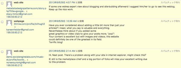 ブログ運営の悩みでもある英語スパムコメント対策