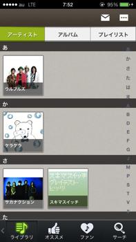自分の好きな音楽に出会えるスマホ音楽アプリがすばらしい