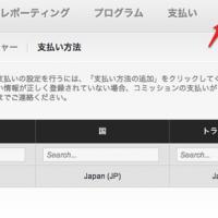 AppleのアフィリエイトプログラムPHGで振込先口座を登録する方法