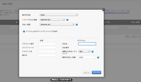 appleアフィリエイトプログラムで銀行口座を登録する方法