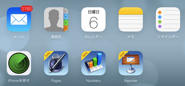icloudでエクセルとパワーポイントが無料で使える。numbersとkeynote