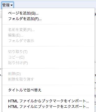 chromeにhtmlファイルからブックマークをインポートする方法