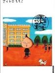 アニメ「ちびまる子ちゃん」の都市伝説がエグすぎるのでまとめた