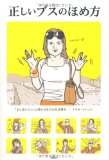 【ネタ】めんどくさい相手に使える万能フレーズ6選 by「正しいブスのほめ方」