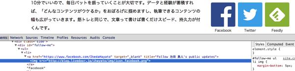 追尾型サイドバーにfacebookページリンクを設置し、アクセスアップ