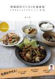 おいしい野菜の見分け方とヨダレが3Lぐらい出そうな激ウマ野菜レシピ