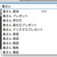 【吹いたw】Google検索のヒドすぎる予測変換