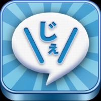 【朝ドラ】あまちゃんのiPhoneアプリがドラマの導線になっていてすごい!