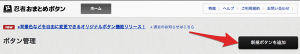 【最適化】スマホ用に記事のSNSシェアボタンを追加しました 【LINEやFeedlyも】