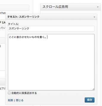 スクロール式(追尾型)サイドバーをブログに導入する