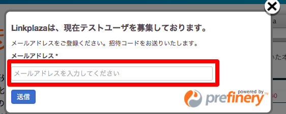 ブログないのキーワードを自動で商品リンクにしてくれるアフィリエイトツール「リンクプラザ」