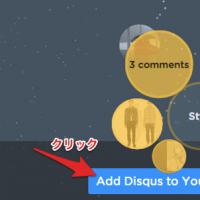 ブログのコメント欄を活性化する!DISQUSの導入方法