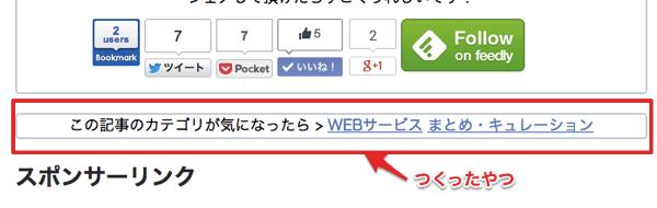 ブログの訪問別PVを上げるために投稿記事のカテゴリリンクを表示する
