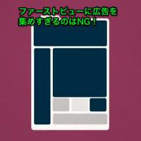 ブログで月30万円売り上げて68万PVまで伸ばす方法を画像で説明してみる