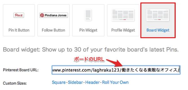 pinterestのボードやプロフィールをブログに埋め込む方法