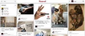 Pinterstのボードやピンをブログに埋め込む方法 【ブログに画像コレクションを集める】