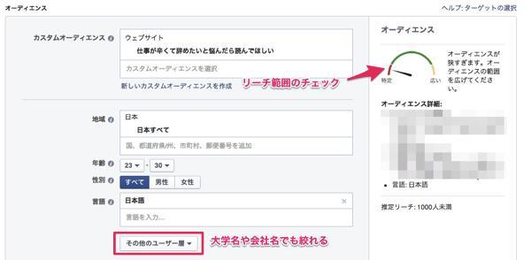 facebook広告でターゲットをフィルタリングする