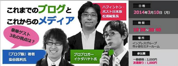 ブログの未来をイケダハヤトさんブログメ氏の著者、松浦さんが語り合うイベント