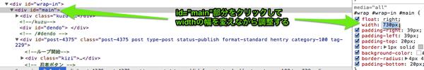 ブログで横幅を変える方法。chromeの開発ツールを使う。