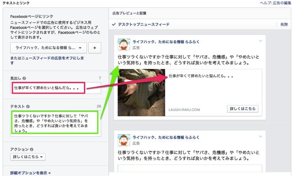 facebook広告で見出しを設定する方法