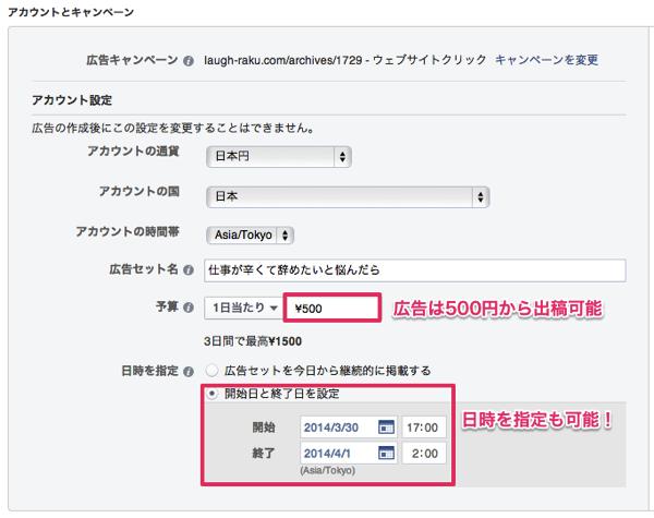 facebook広告の単価と日時を指定する方法