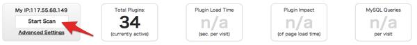サイト表示高速化と負荷に悪影響を与えているプラグインを調べられる