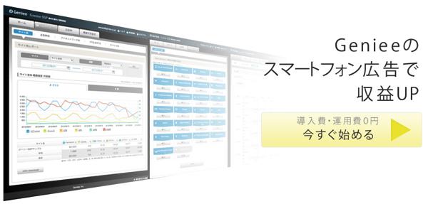 fluctというアドネットワークでブログの広告収入を得る