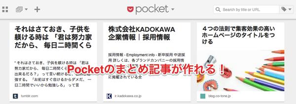 pocketで読んだ記事をブログ記事にしてくれる便利ツール